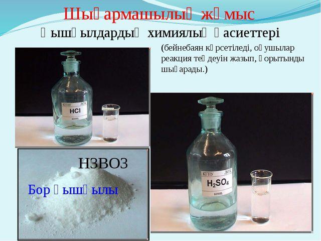 Бор қышқылы H3BO3 Шығармашылық жұмыс Қышқылдардың химиялық қасиеттері (бейнеб...