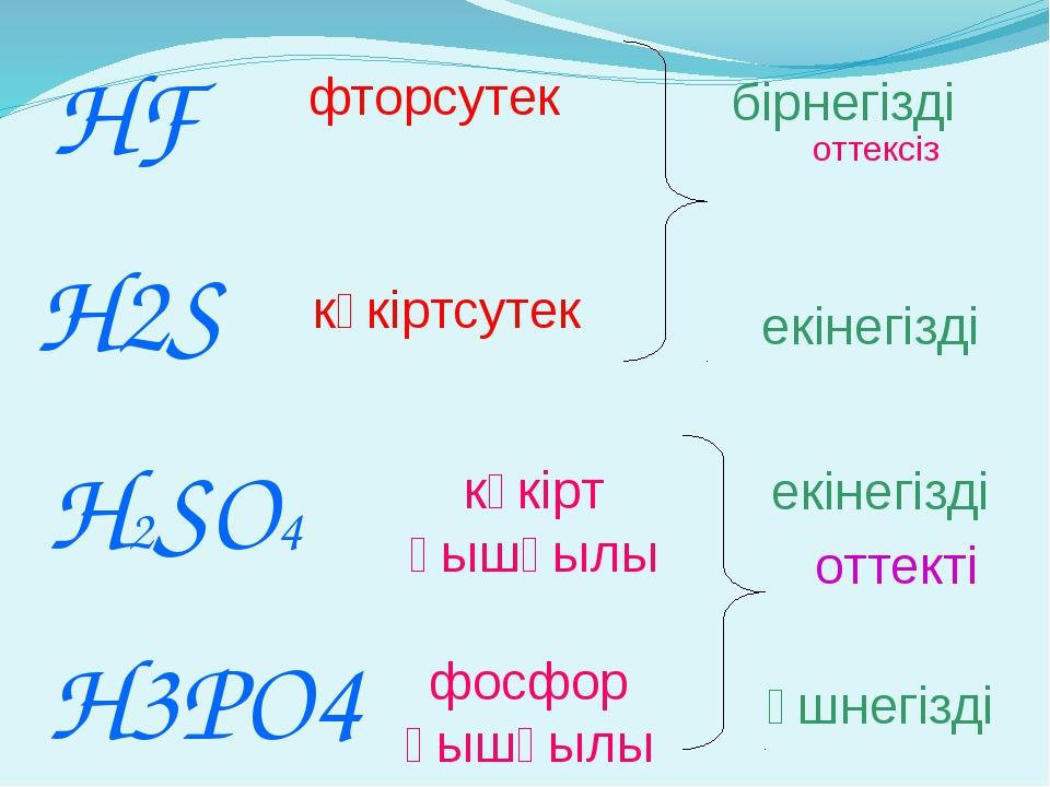 HF H2S Н2SO4 H3PO4 фторсутек күкіртсутек күкірт қышқылы фосфор қышқылы бірнег...