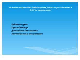 Основные направления деятельности учителя при подготовке к ЕНТ по математике: