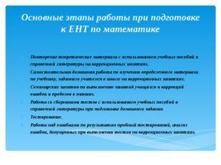 Основные этапы работы при подготовке к ЕНТ по математике Повторение теоретиче