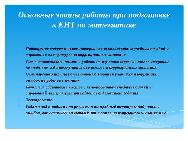 Основные этапы работы при подготовке к ЕНТ по математике Повторение теоретиче...