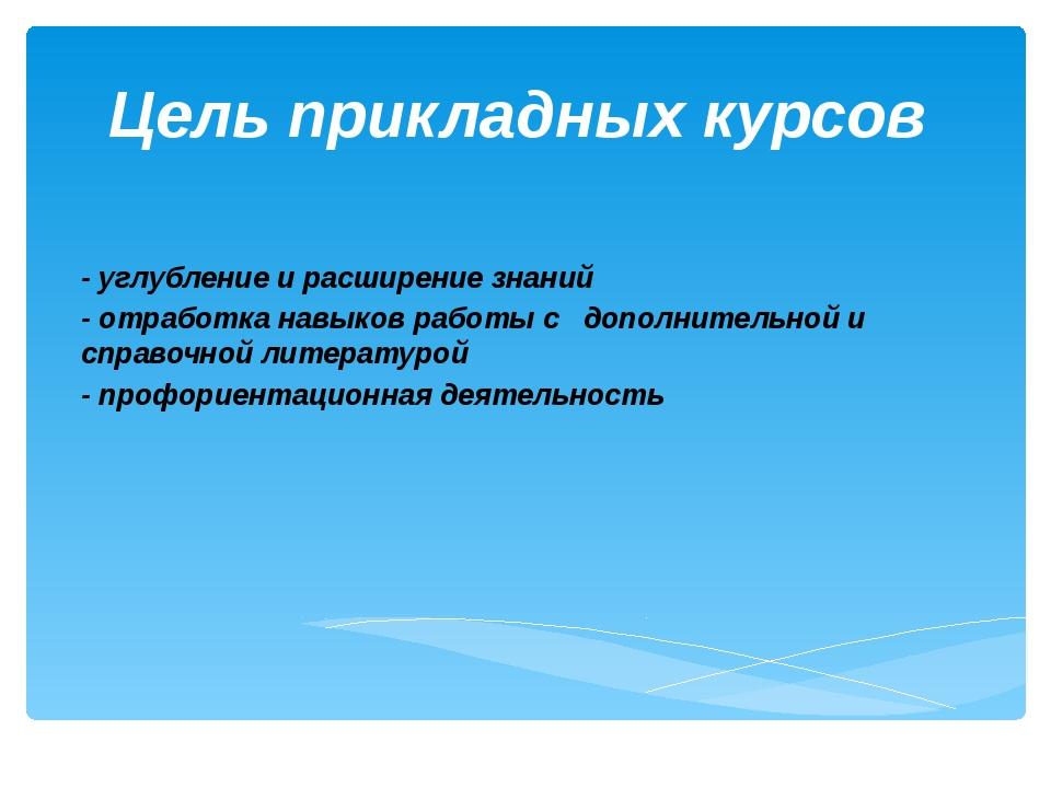 Цель прикладных курсов - углубление и расширение знаний - отработка навыков р...