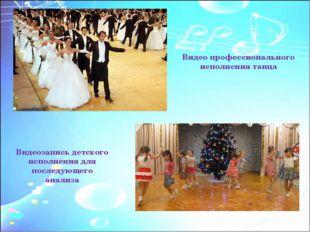 Видео профессионального исполнения танца Видеозапись детского исполнения для