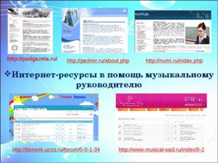Интернет-ресурсы в помощь музыкальному руководителю http://pedgazeta.ru/ http