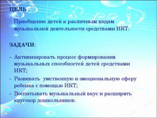 ЦЕЛЬ : Приобщение детей к различным видам музыкальной деятельности средствами