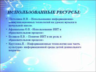 ИСПОЛЬЗОВАННЫЕ РЕСУРСЫ: Петелина Н.В. « Использование информационно-коммуника