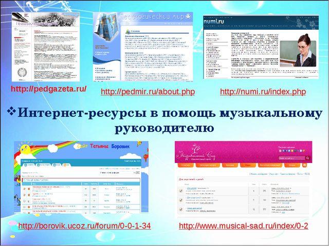 Интернет-ресурсы в помощь музыкальному руководителю http://pedgazeta.ru/ http...