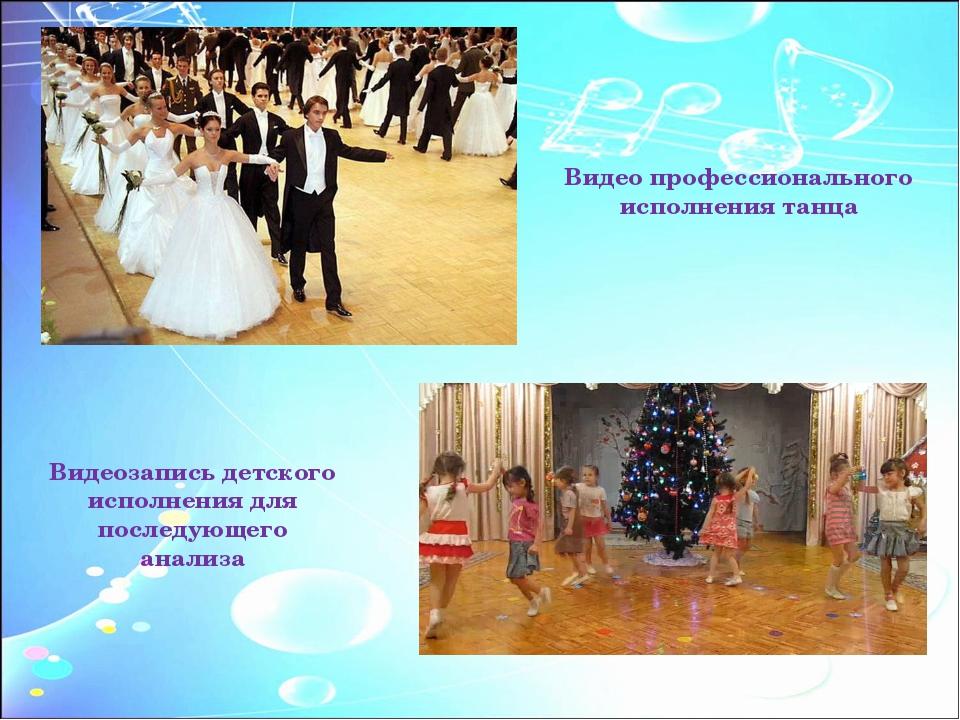 Видео профессионального исполнения танца Видеозапись детского исполнения для...