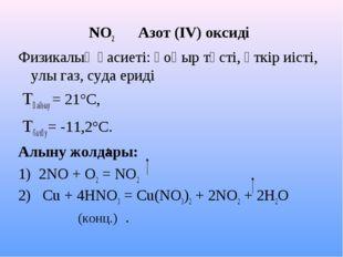 NO2 Азот (IV) оксиді Физикалық қасиеті: қоңыр түсті, өткір иісті, улы газ, су