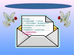 Жоспар. І.Оксидтердің түрлері. 2.Құрылымдық формуласы. 3.Физикалық қасиеттері