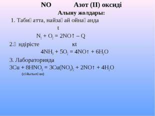 NO Азот (ІІ) оксиді Алыну жолдары: 1. Табиғатта, найзағай ойнағанда t N2 + O2