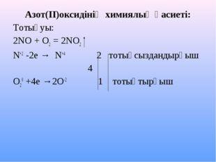Азот(II)оксидінің химиялық қасиеті: Тотығуы: 2NO + O2 = 2NO2 N+2 -2e → N+4 2