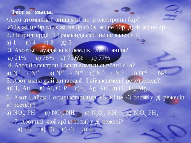 Тест жұмысы. Азот атомында қанша s және p электроны бар? а) 6s және 9p в) 4s...