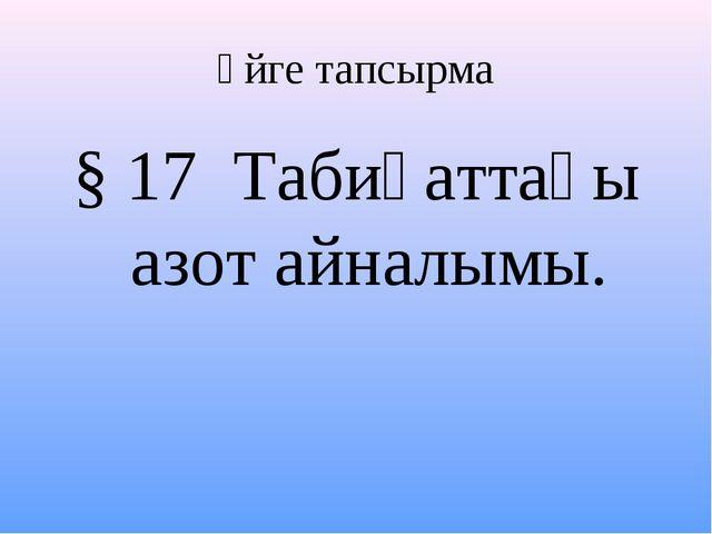 Үйге тапсырма § 17 Табиғаттағы азот айналымы.