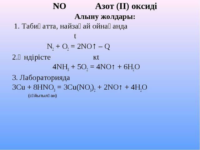 NO Азот (ІІ) оксиді Алыну жолдары: 1. Табиғатта, найзағай ойнағанда t N2 + O2...