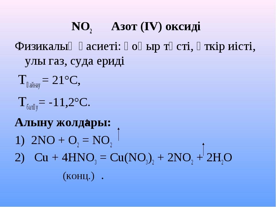 NO2 Азот (IV) оксиді Физикалық қасиеті: қоңыр түсті, өткір иісті, улы газ, су...