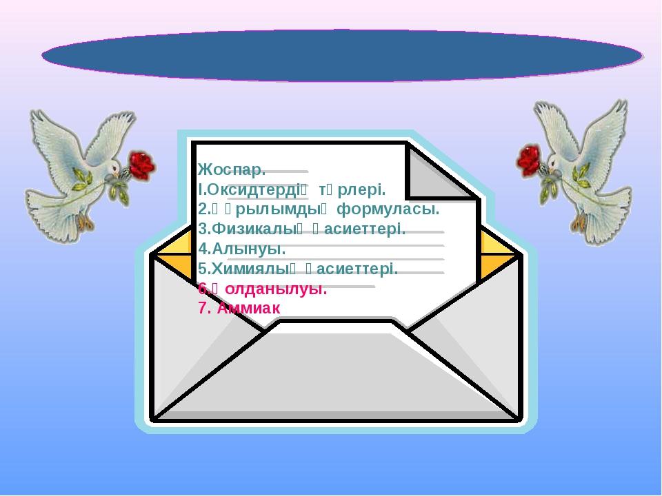 Жоспар. І.Оксидтердің түрлері. 2.Құрылымдық формуласы. 3.Физикалық қасиеттері...