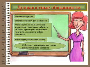 Должностные обязанности Ведение журнала Ведение личных дел учащихся Организуе