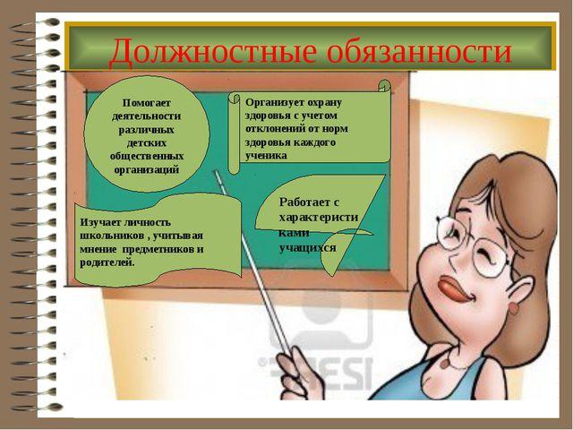 Должностные обязанности Помогает деятельности различных детских общественных...