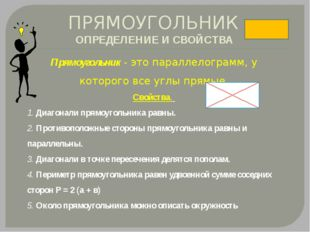 ПРЯМОУГОЛЬНИК ОПРЕДЕЛЕНИЕ И СВОЙСТВА Прямоугольник - это параллелограмм, у ко