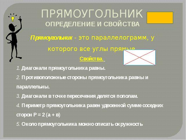 ПРЯМОУГОЛЬНИК ОПРЕДЕЛЕНИЕ И СВОЙСТВА Прямоугольник - это параллелограмм, у ко...