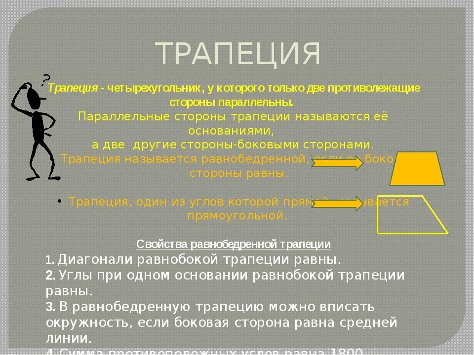 ТРАПЕЦИЯ Трапеция - четырехугольник, у которого только две противолежащие сто...