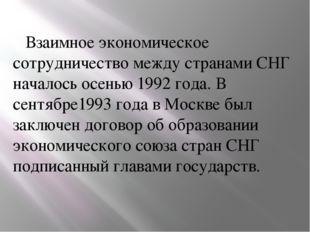 Взаимное экономическое сотрудничество между странами СНГ началось осенью 199