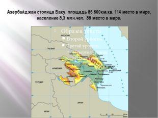 Азербайджан столица Баку, площадь 86 600км.кв. 114 место в мире, население 8,