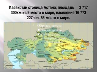 Казахстан столица Астана, площадь 2 717 300км.кв 9 место в мире, население 16