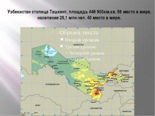 Узбекистан столица Ташкент, площадь 448 900км.кв. 56 место в мире, население