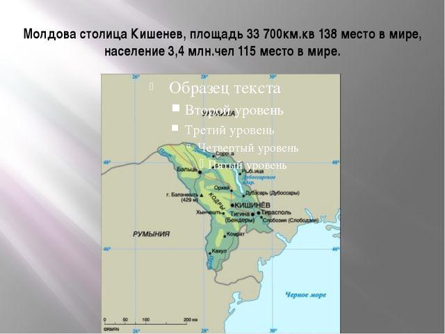 Молдова столица Кишенев, площадь 33 700км.кв 138 место в мире, население 3,4...