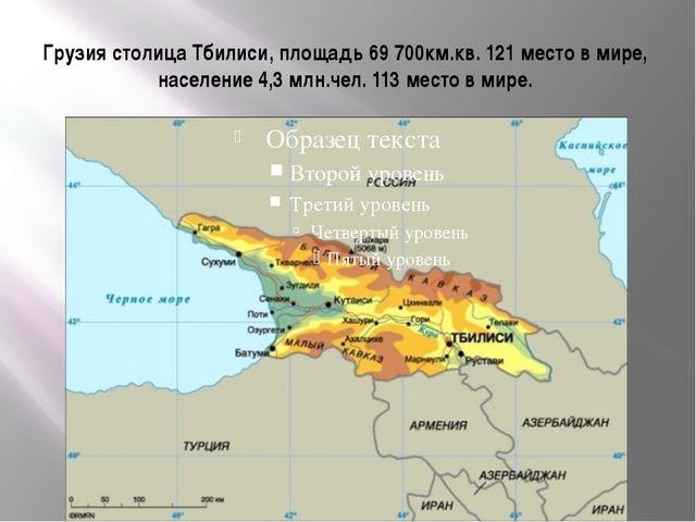 Грузия столица Тбилиси, площадь 69 700км.кв. 121 место в мире, население 4,3...