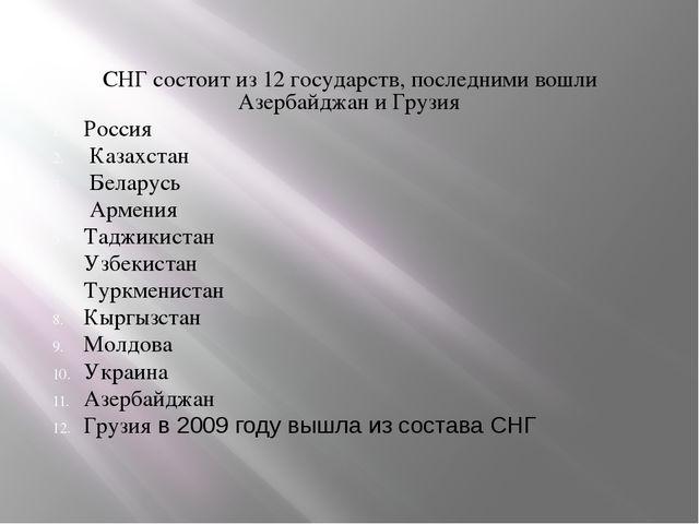 СНГ состоит из 12 государств, последними вошли Азербайджан и Грузия Россия Ка...
