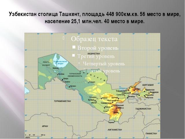 Узбекистан столица Ташкент, площадь 448 900км.кв. 56 место в мире, население...