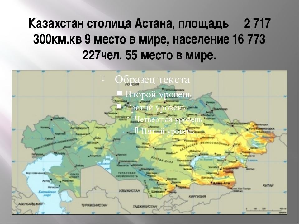 Казахстан столица Астана, площадь 2 717 300км.кв 9 место в мире, население 16...