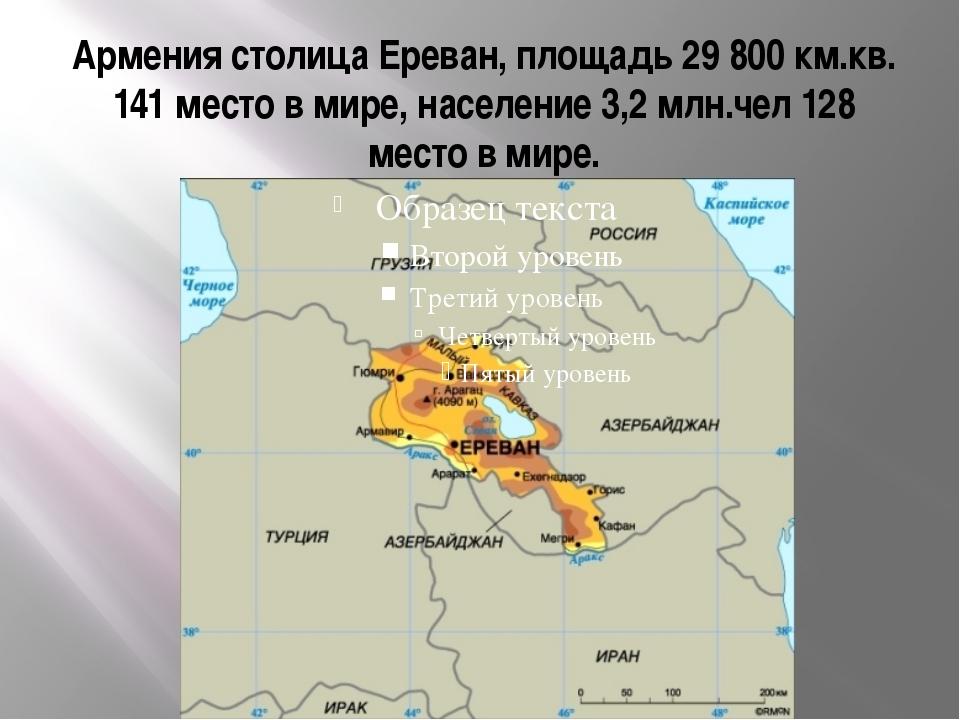 Армения столица Ереван, площадь 29 800 км.кв. 141 место в мире, население 3,2...