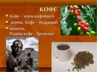 КОФЕ Кофе – зерна кофейного дерева. Кофе – бодрящий напиток. Родина кофе - Бр