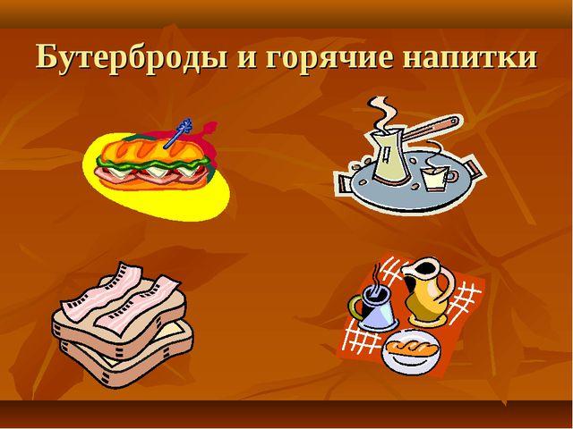 Бутерброды и горячие напитки