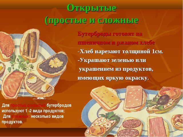 Открытые (простые и сложные Бутерброды готовят на пшеничном и ржаном хлебе -...