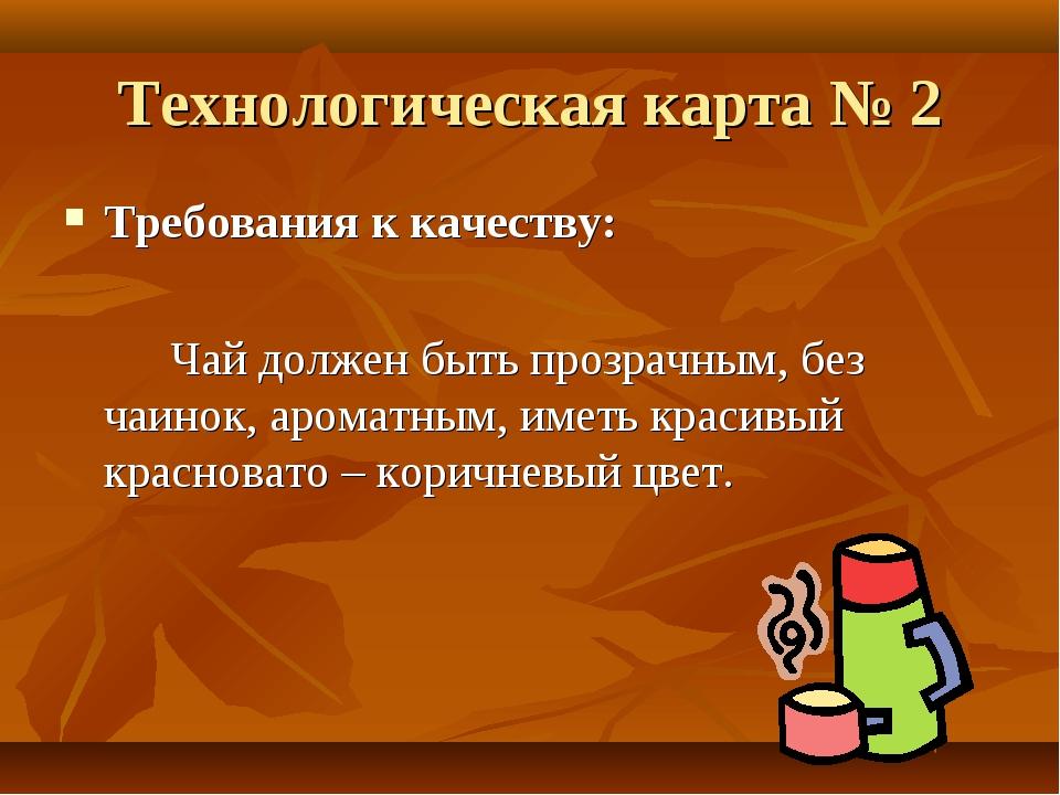 Технологическая карта № 2 Требования к качеству: Чай должен быть прозрачным...