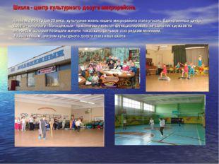 Школа - центр культурного досуга микрорайона. Начиная с 90-х годов 20 века,