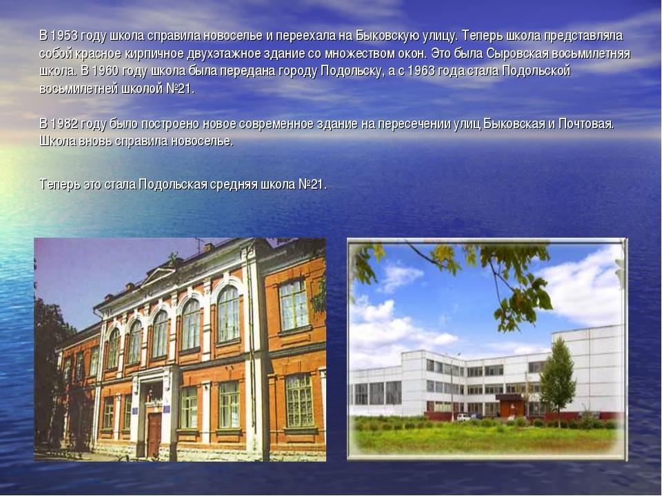 В 1953 году школа справила новоселье и переехала на Быковскую улицу. Теперь ш...
