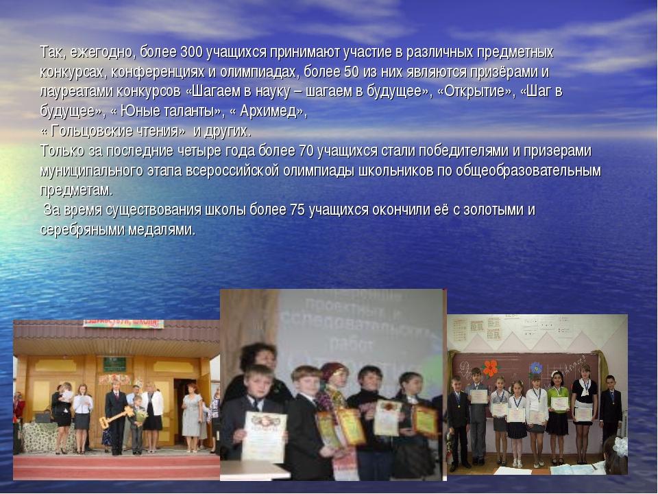 Так, ежегодно, более 300 учащихся принимают участие в различных предметных ко...