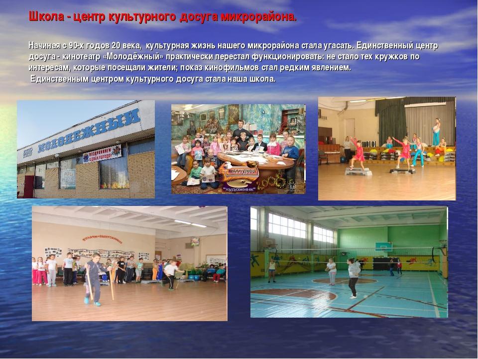 Школа - центр культурного досуга микрорайона. Начиная с 90-х годов 20 века,...