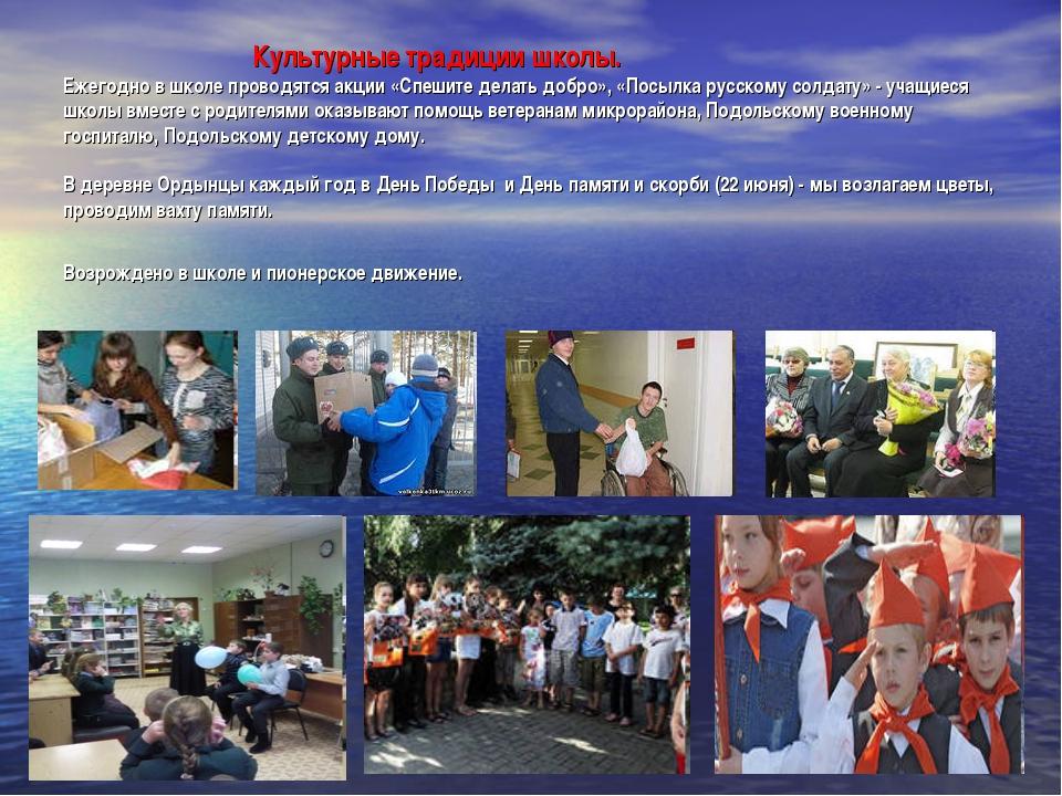 Культурные традиции школы. Ежегодно в школе проводятся акции «Спешите делать...