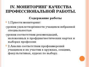 IV. МОНИТОРИНГ КАЧЕСТВА ПРОФЕССИОНАЛЬНОЙ РАБОТЫ. Содержание работы 1.Првести