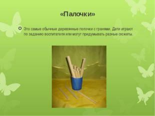 «Палочки» Это самые обычные деревянные полочки с гранями. Дети играют по зада