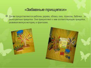 «Забавные прищепки» Детям предоставляются шаблоны дерева, облака, ежа, стреко