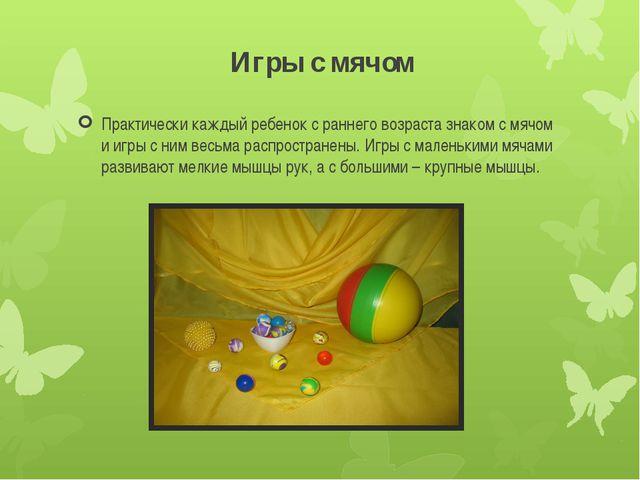 Игры с мячом Практически каждый ребенок с раннего возраста знаком с мячом и и...