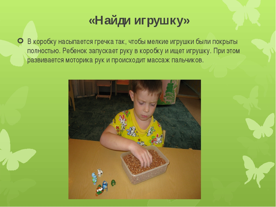 «Найди игрушку» В коробку насыпается гречка так, чтобы мелкие игрушки были по...
